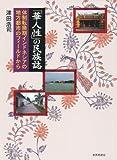 「華人性」の民族誌―体制転換期インドネシアの地方都市のフィールドから―