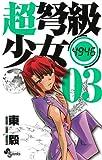 超弩級少女4946 3 (少年サンデーコミックス)