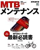 MTBメンテナンス 改訂版 (エイムック 1517 BiCYCLE CLUB HOW TO SERI) 画像