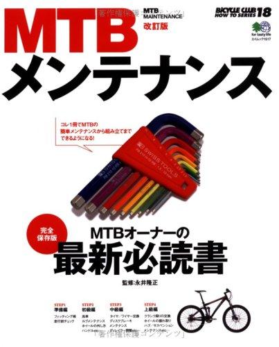 MTBメンテナンス 改訂版 (エイムック 1517 BiCYCLE CLUB HOW TO SERI)