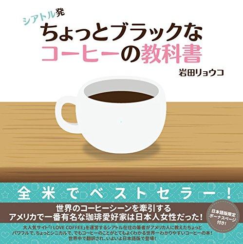 シアトル発 ちょっとブラックなコーヒーの教科書