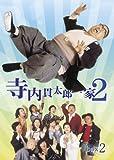 寺内貫太郎一家2 BOX(2)[DVD]