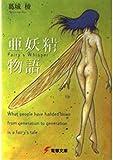 亜妖精物語―Fairy's whisper / 葛城 稜 のシリーズ情報を見る