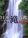 日本滝名鑑4000