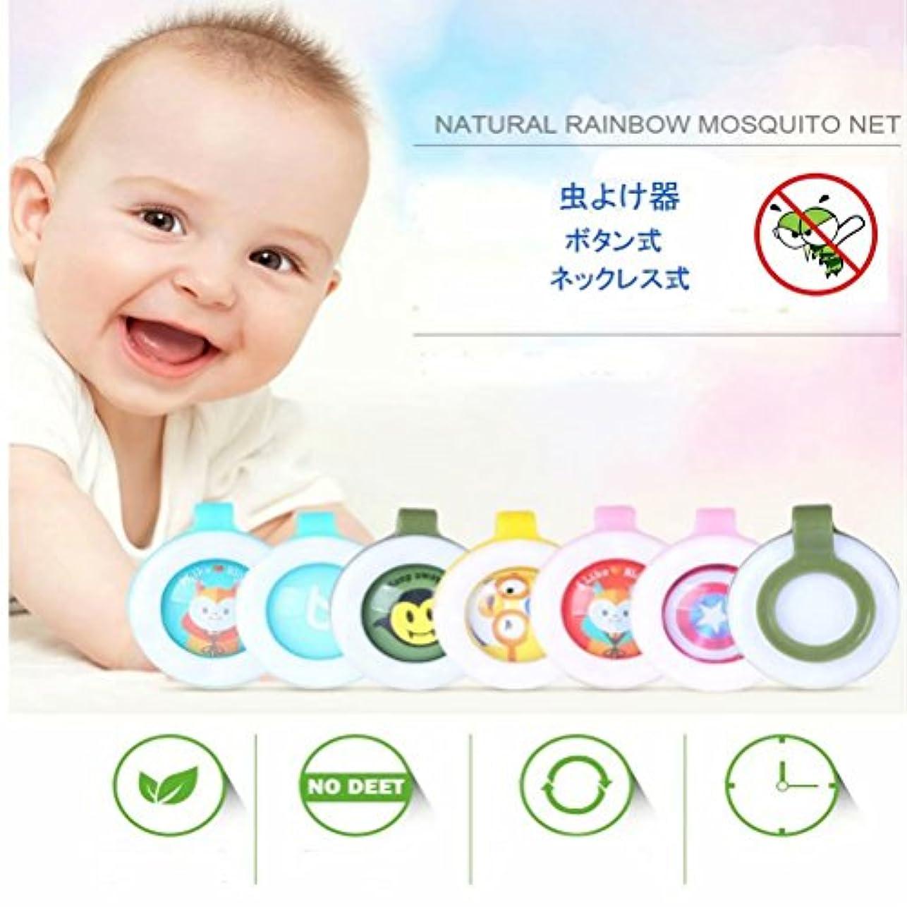 カウントアップ電極特異性虫除け 子供 蚊 駆除 ボタン ネックレス 安全 天然成分 赤ちゃん 服 ネック 首 5個セット