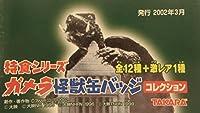 特食シリーズ ガメラ 怪獣缶バッジ コレクション TAKALA 大怪獣 レギオン