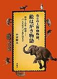 昔々の上野動物園、絵はがき物語―明治・大正・昭和…パンダがやって来た日まで