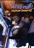 咎狗の血アンソロジーコミック4 (B's-LOG COMICS)