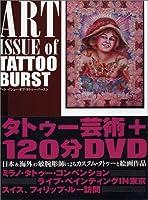 ART ISSUE OF TATTOO BURST