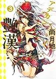 艶漢(3) (ウィングス・コミックス)