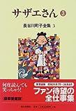 長谷川町子全集 (3)  サザエさん 3