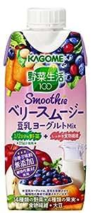 カゴメ 野菜生活100 Smoothie ベリースムージー豆乳ヨーグルトMix 330ml×12本(旧品)