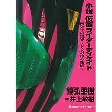小説 仮面ライダーディケイド 門矢士の世界~レンズの中の箱庭~ (講談社キャラクター文庫)