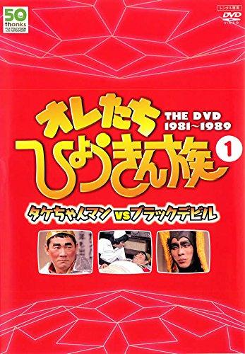 オレたちひょうきん族 THE DVD 1981-1989 Vol.1 [レンタル落ち]