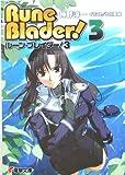 ルーン・ブレイダー!〈3〉 (電撃文庫)