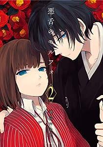 悪舌のモルフォ(2) (シリウスコミックス)