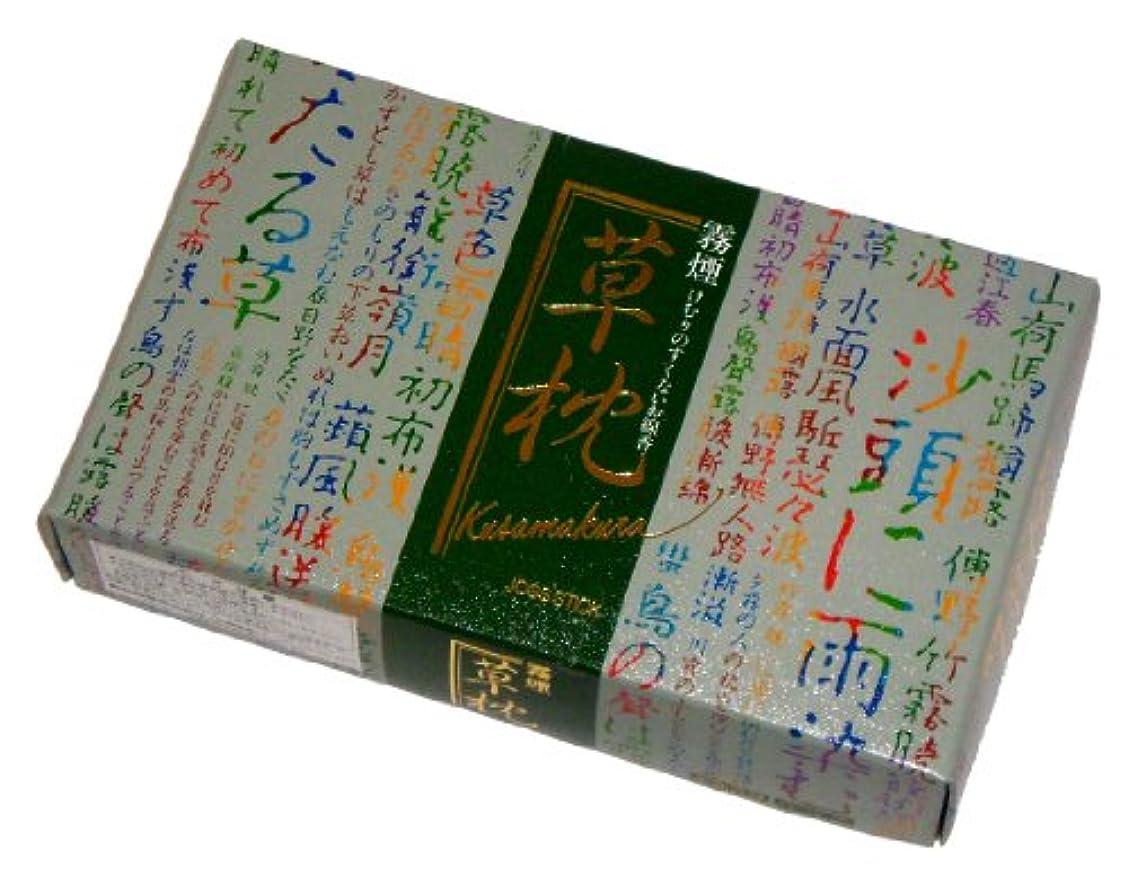 離すサーキュレーションパンサー敷島線香のお線香 煙の少ない 草枕 I大 #165