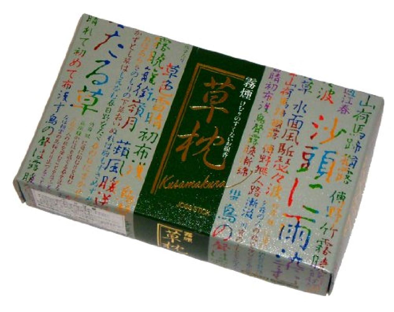 刺繍検体ダーベビルのテス敷島線香のお線香 煙の少ない 草枕 I大 #165