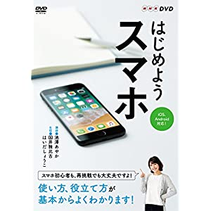 はじめようスマホ [DVD]