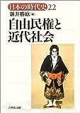 自由民権と近代社会 (日本の時代史)