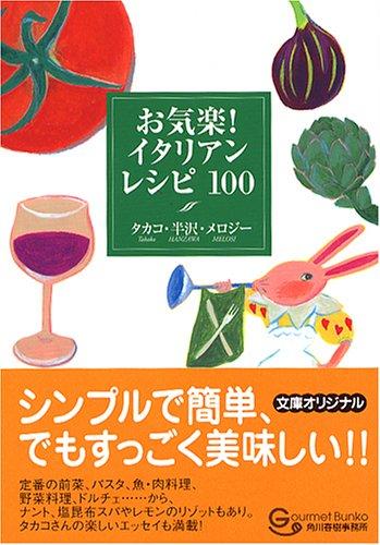 お気楽!イタリアンレシピ100 (グルメ文庫)の詳細を見る