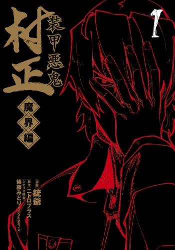 装甲悪鬼村正 魔界編(1) (ブレイドコミックス)の詳細を見る