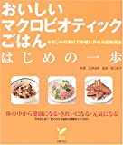 おいしいマクロビオティックごはん はじめの一歩―おなじみの食材で手軽に作れる穀物菜食 (セレクトBOOKS) 画像