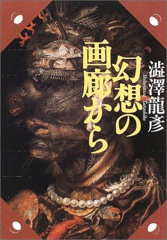 幻想の画廊から―渋澤龍彦コレクション   河出文庫の詳細を見る