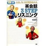 おもしろいほど聞き取れる英会話3 STEPリスニング