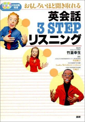 おもしろいほど聞き取れる英会話3 STEPリスニングの詳細を見る
