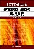 FDTD法による弾性振動・波動の解析入門