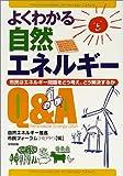 よくわかる自然エネルギーQ&A—市民はエネルギー問題をどう考え、どう解決するか