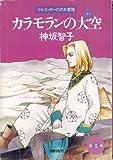 カラモランの大空 3 (希望コミックス)