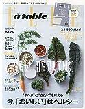 Elle a table (エル・ア・ターブル) 2015年 05月号