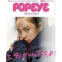 POPEYE(ポパイ) 2019年 1月号 [シティガールたちよ!] [雑誌]