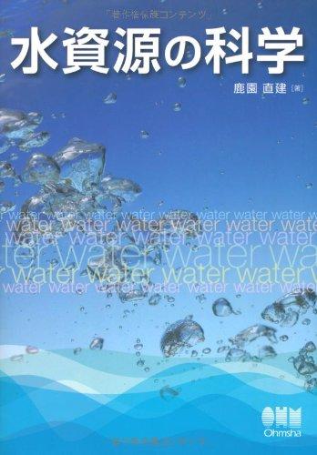 水資源の科学