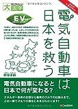 電気自動車は日本を救う (目にやさしい大活字)