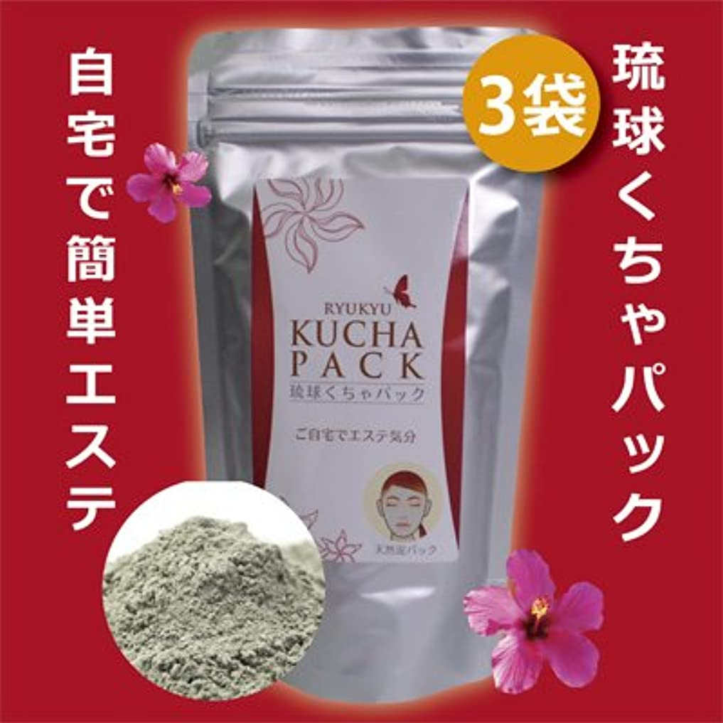 地上のリスクハグ美肌?健康作り 月桃水を加えた使いやすい粉末 沖縄産 琉球くちゃパック 150g 3パック