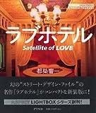ラブホテル―Satellite of LOVE (アスペクトライトボックス・シリーズ)