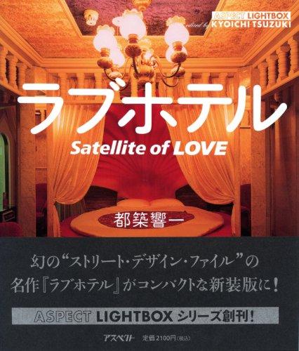 ラブホテル―Satellite of LOVE (アスペクトライトボックス・シリーズ)の詳細を見る