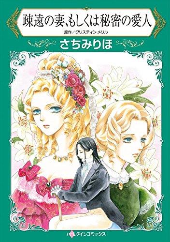 心震える感動テーマセット vol.4 (ハーレクインコミックス)の詳細を見る