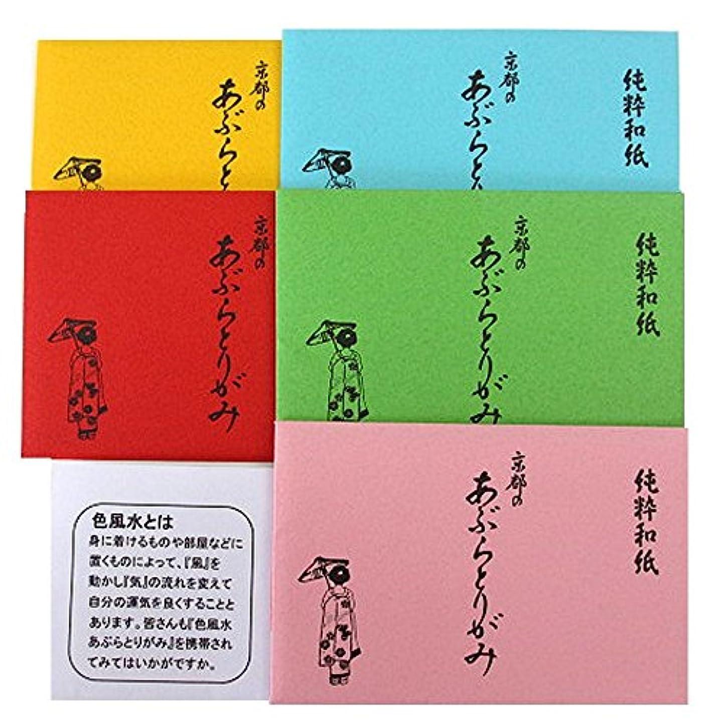 時制原理三舞妓さんのあぶらとりがみ 30枚入り 5冊セット