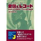 愛国とレコード: 幻の大名古屋軍歌とアサヒ蓄音器商会 (ぐらもくらぶシリーズ)