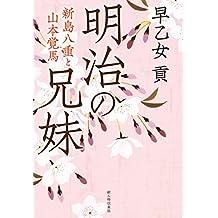 明治の兄妹 新島八重と山本覚馬 中経出版