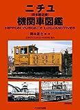 ニチユ機関車図鑑 (イカロス・ムック)