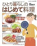 ひとり暮らしのはじめて料理 (ブティックムックno.1191)
