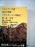 現代世界ノンフィクション全集〈第2〉 (1967年)トロイアへの道 迷宮の発掘 ツタンカーメン発掘記 神・墓・学者