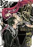 葬儀屋リドル(5) (ガンガンコミックスONLINE)