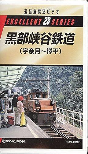黒部峡谷鉄道(宇奈月~欅平) [VHS]