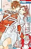 フラレガール 5 (花とゆめコミックス)